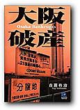 大阪破産 Osaka Bankrupts